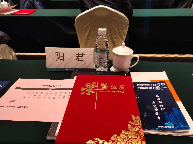"""奮進新時代""""譜寫新華章""""2021江寧區創新發展大會"""
