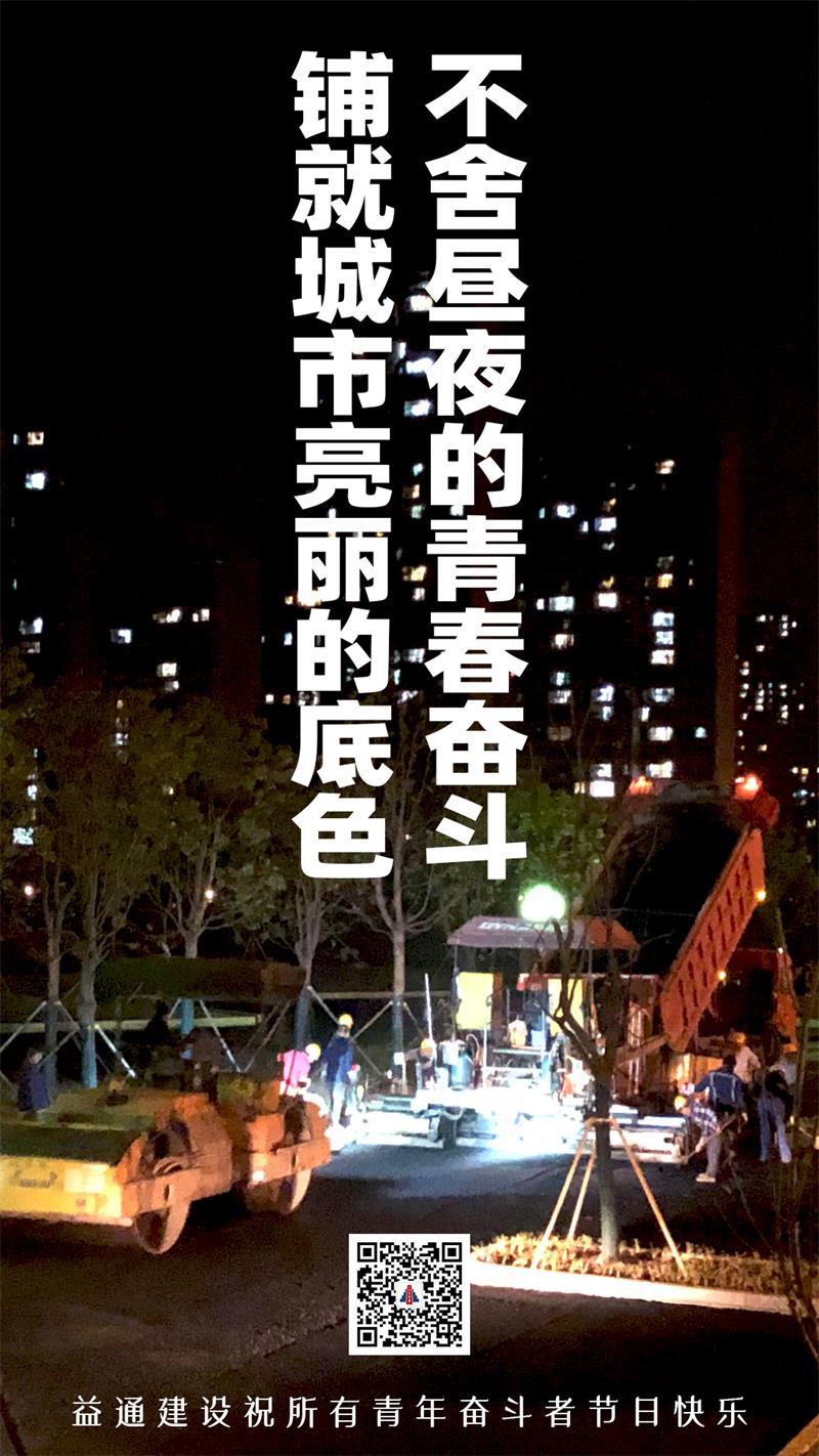 不舍晝夜的青春奮斗 鋪就城市亮麗的底色