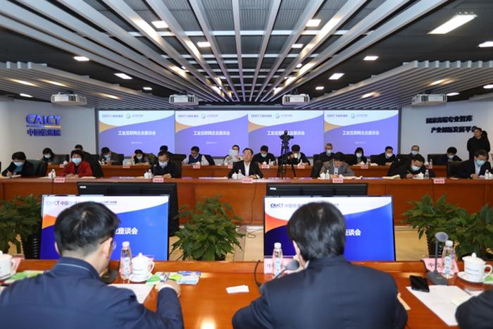 工業和信息化部組織召開工業互聯網企業座談會