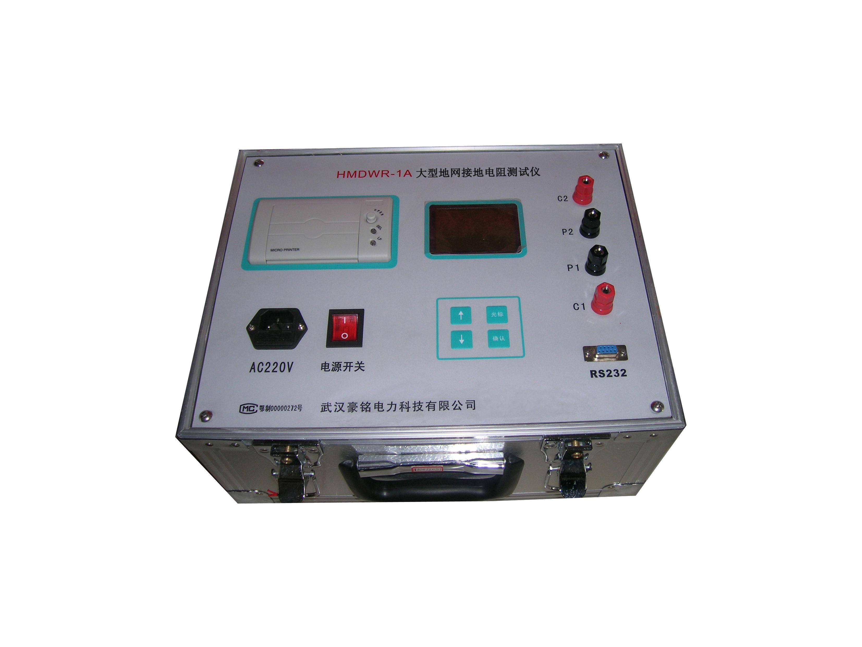 HMDWR-1A大型地網接地電阻測試儀