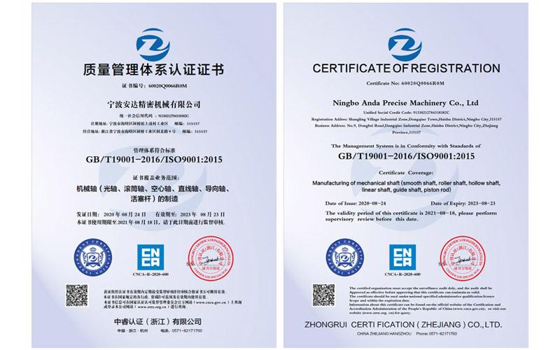 热烈祝贺我公司通过ISO9001:2015质量管理体系认证
