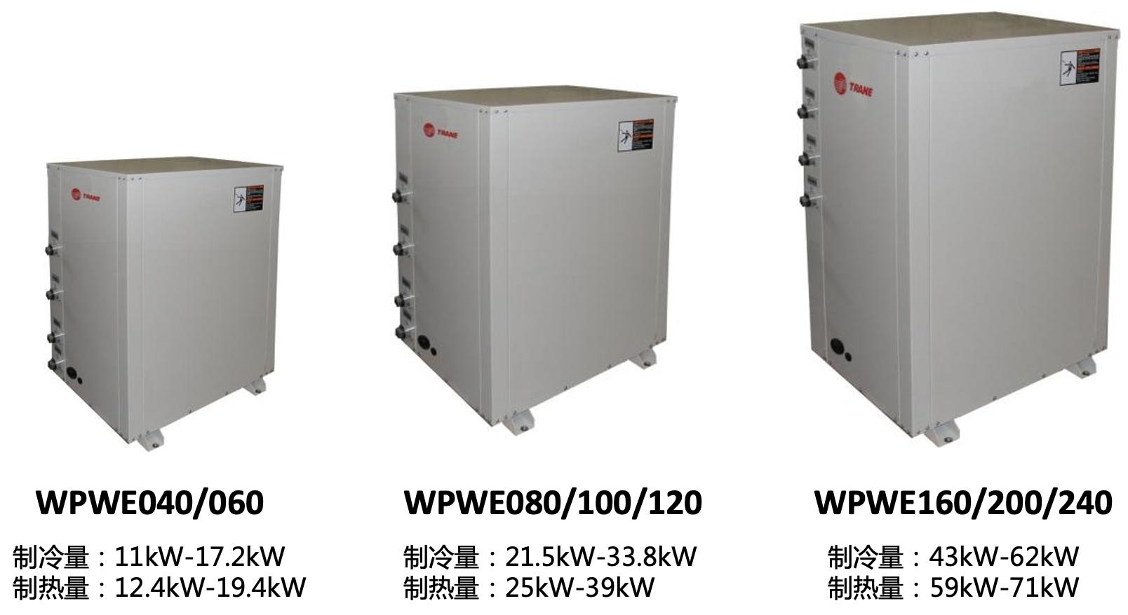 美國特靈地源熱泵主機-兩聯供WPWE系列