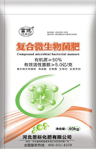 复合微生物菌肥