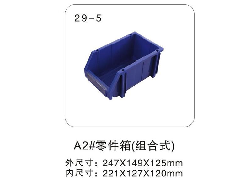 29-5 A2#零件盒