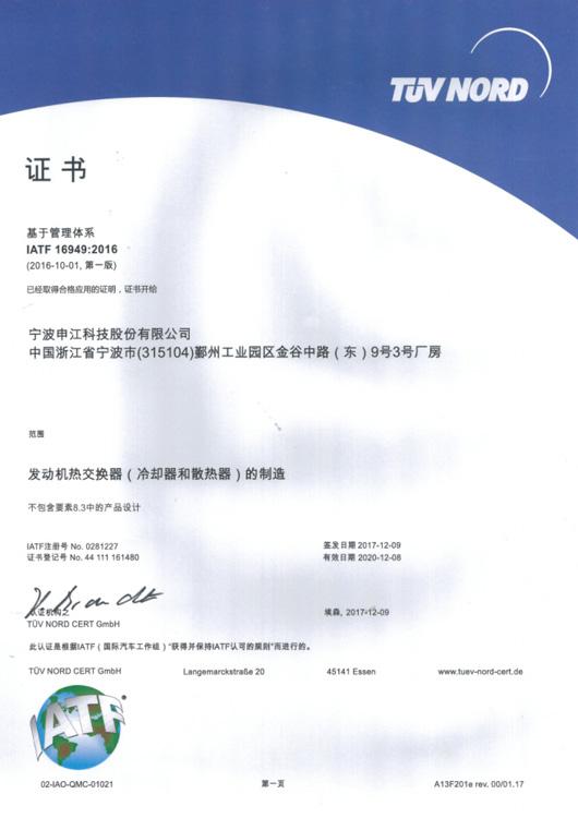 16949證書中文