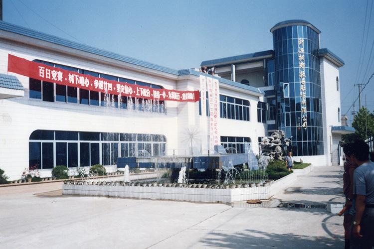 1990年代振石股份公司的辦公樓