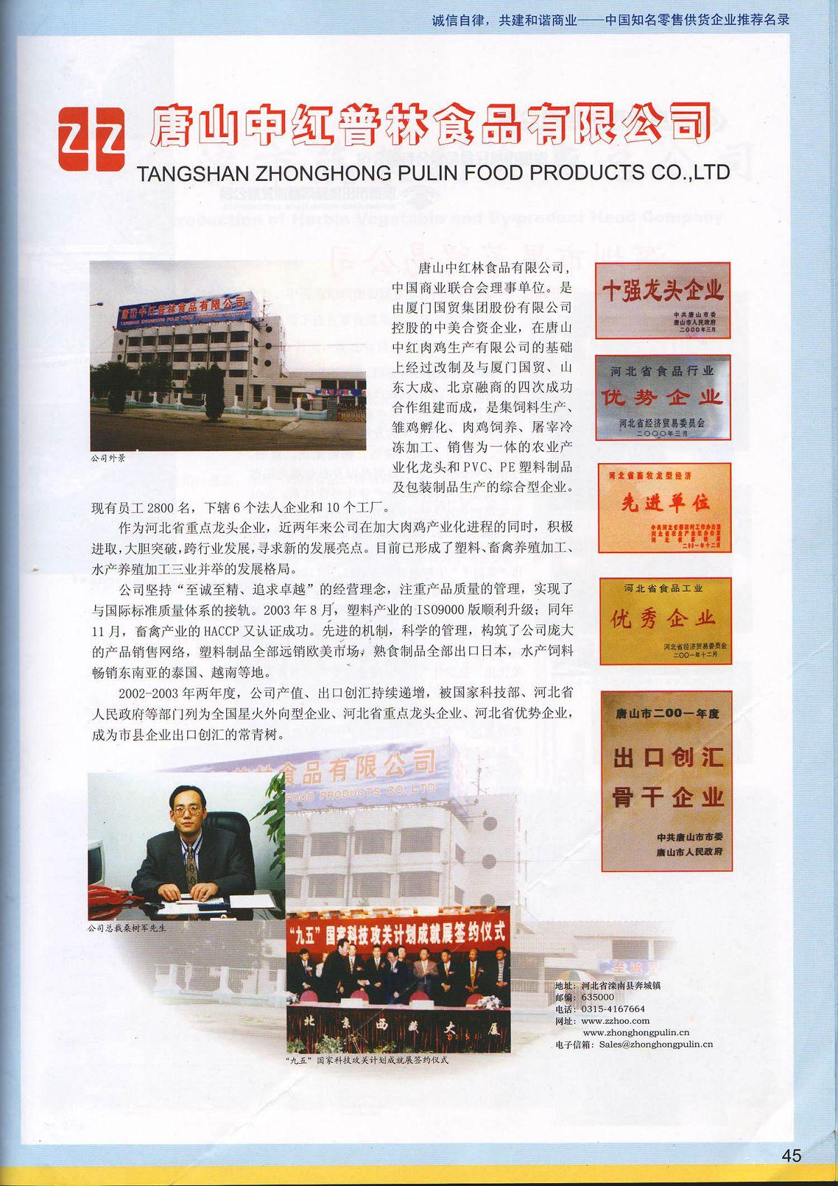 中國知名零售供貨企業推薦名錄