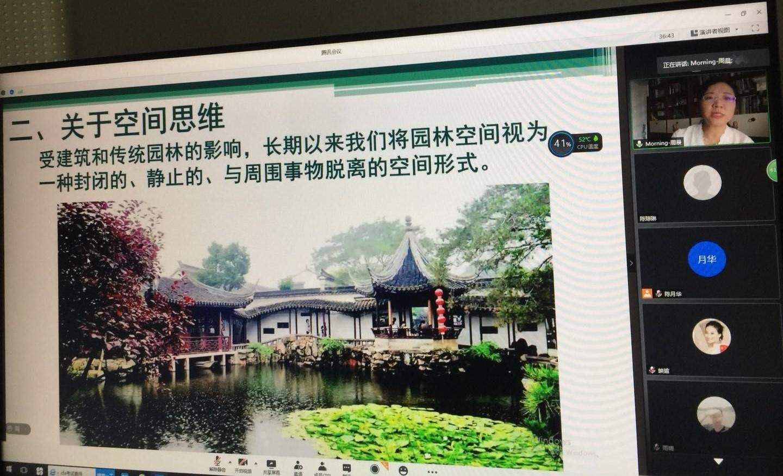 """湖南省園林綠化協會女風景園林師分會 """"設計致敬城市,生態賦能未來""""主題線上活動"""