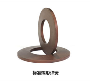 標準碟形彈簧