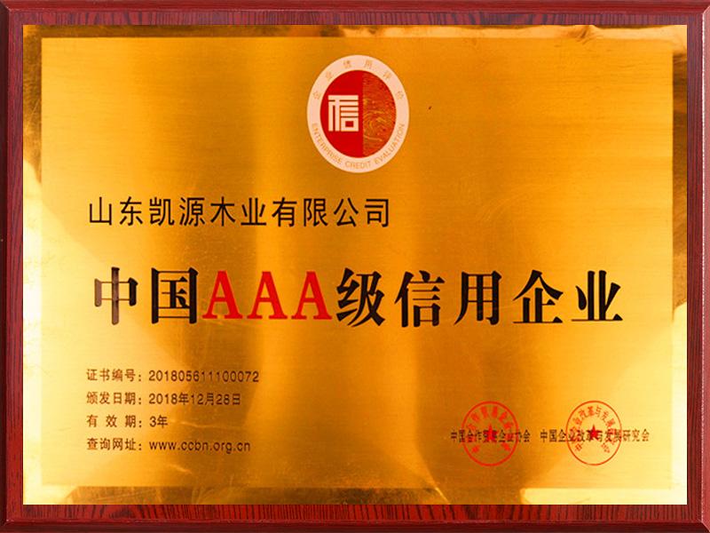 中国AAA级信用企业