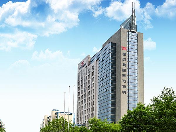 振石集團東方特鋼有限公司