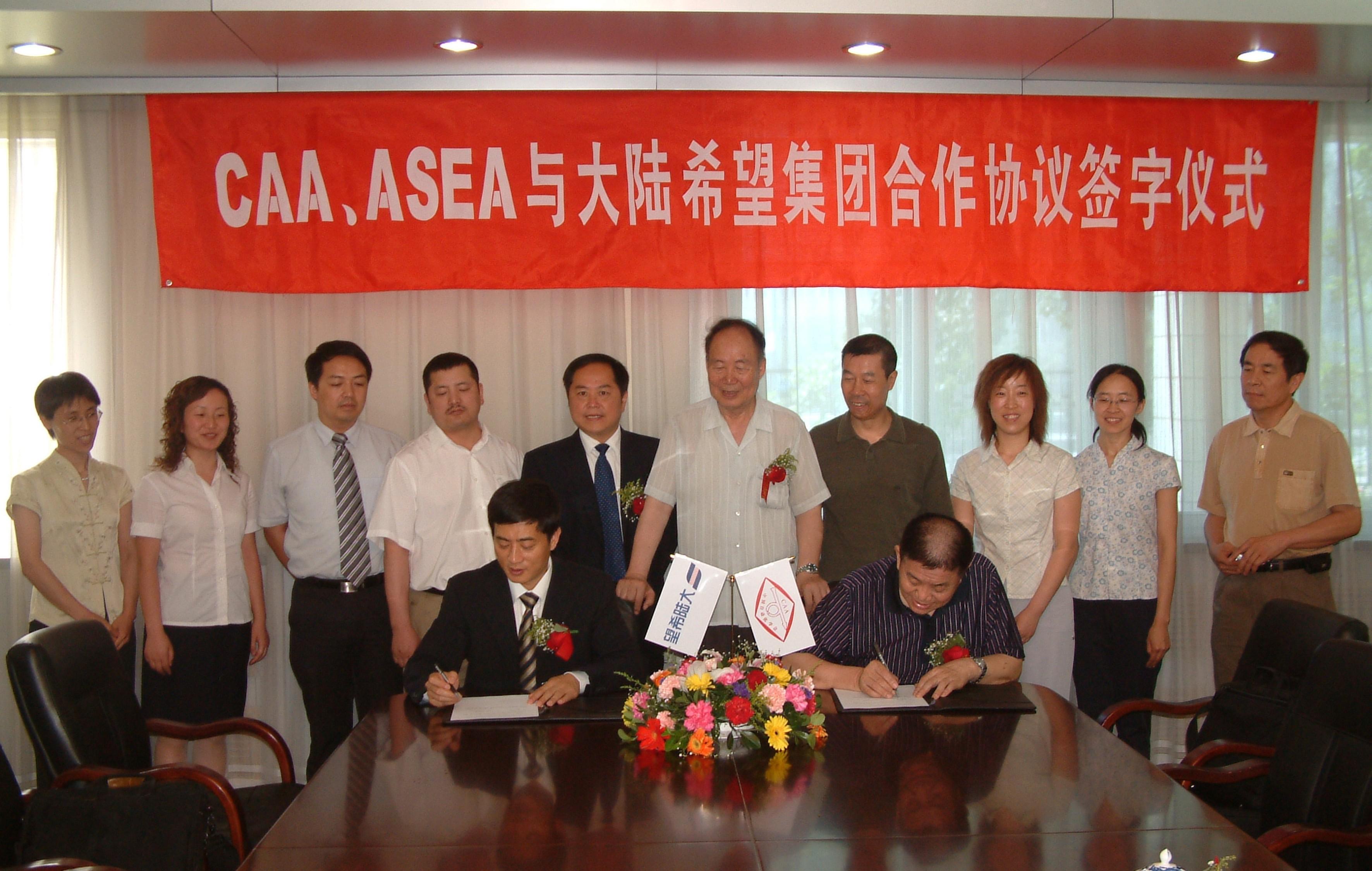大陸希望集團與中國自動化學會、ASEA簽署戰略合作協議