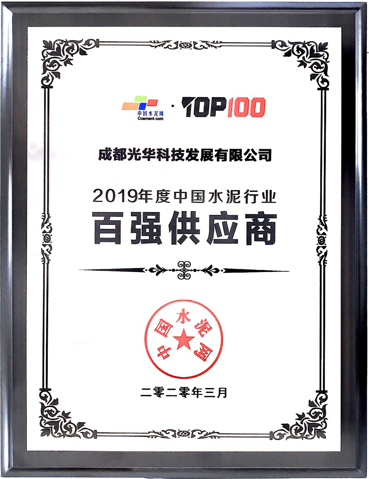 2019年度中國水泥行業百強供應商