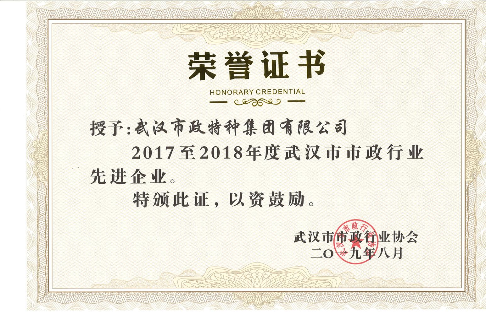 武漢市市政行業先進企業