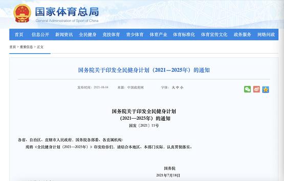 推動全民健康時代發展,南京萬德集團響應《全民健身計劃(2021—2025年)》