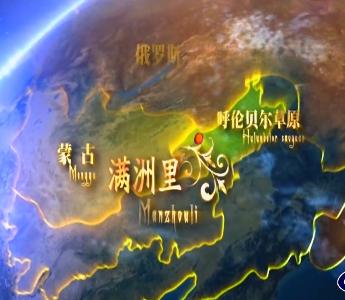 前进中的中俄互市贸易区
