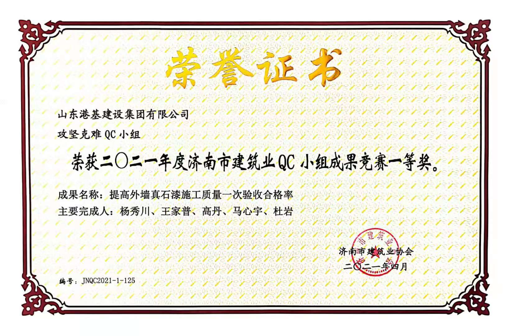 【喜讯】砥砺前行,再创佳绩—— 大发赌场平台网有限公司荣获QC成果一等奖