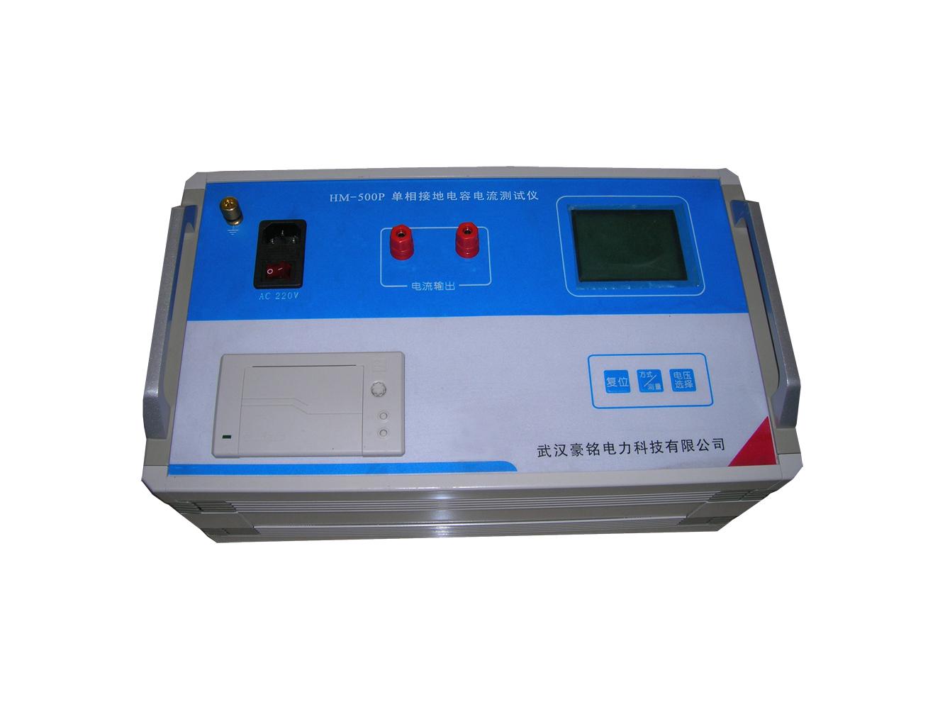 HM-500P單相接地電容電流測試儀