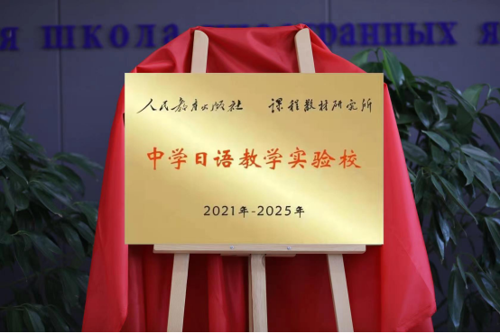 長春外國語學校成功入選