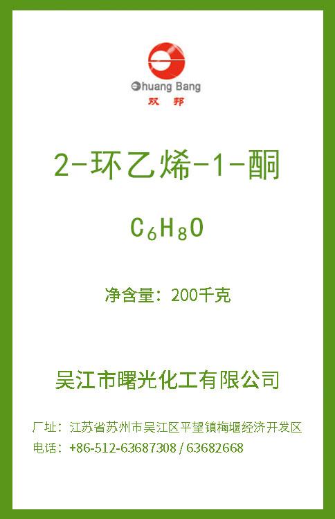 2-環己烯-1-酮