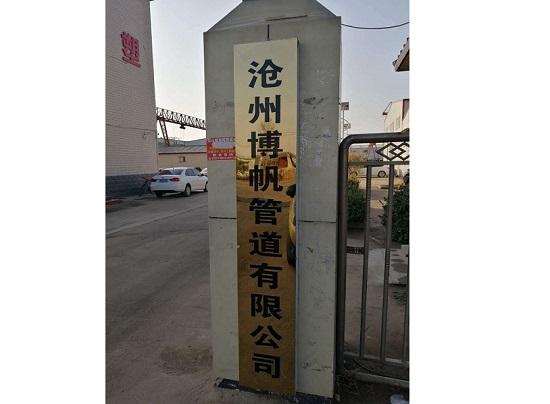 滄州博帆管道有限公司