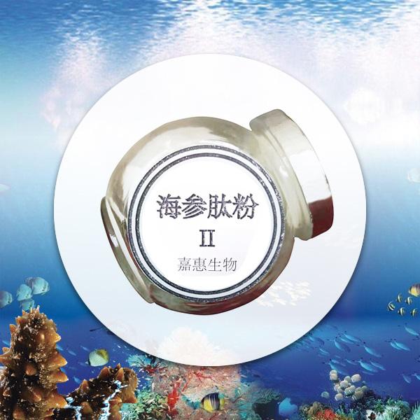 海參肽II