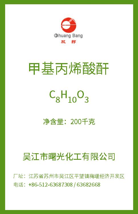 甲基丙烯酸酐
