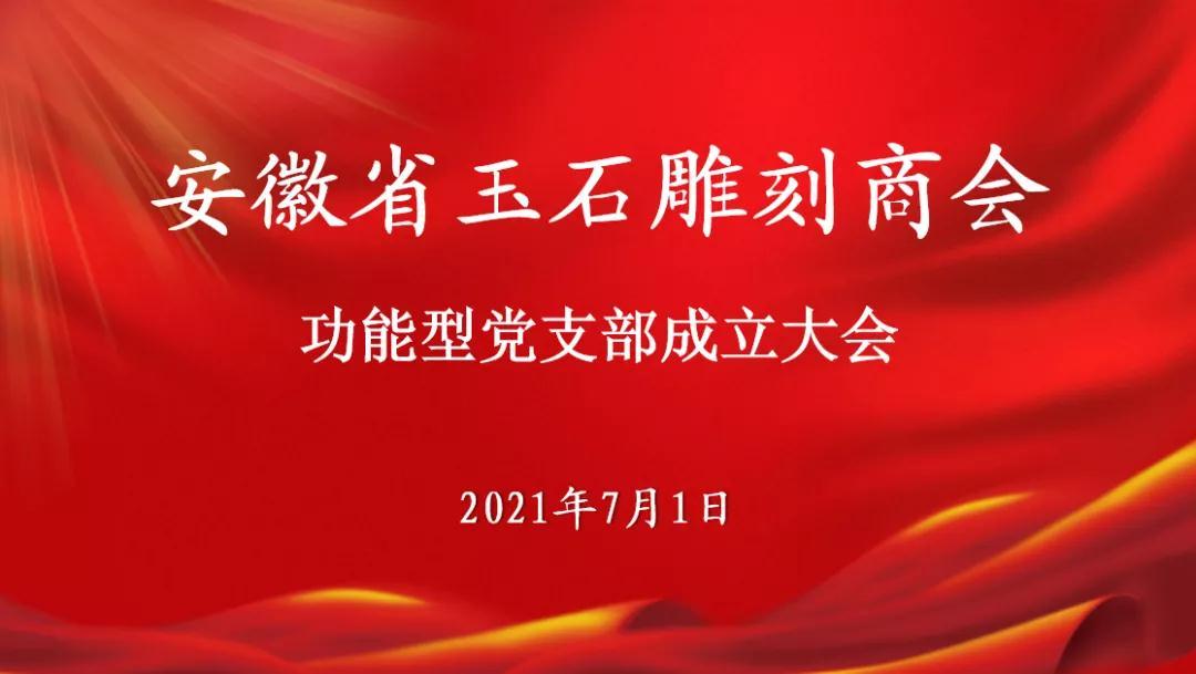黨建 | 安徽省玉石雕刻商會功能型黨支部成立