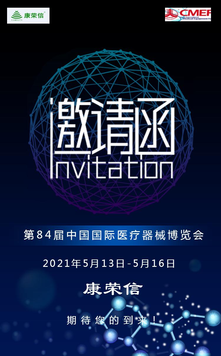 第84屆中國國際醫療器械博覽會邀請函