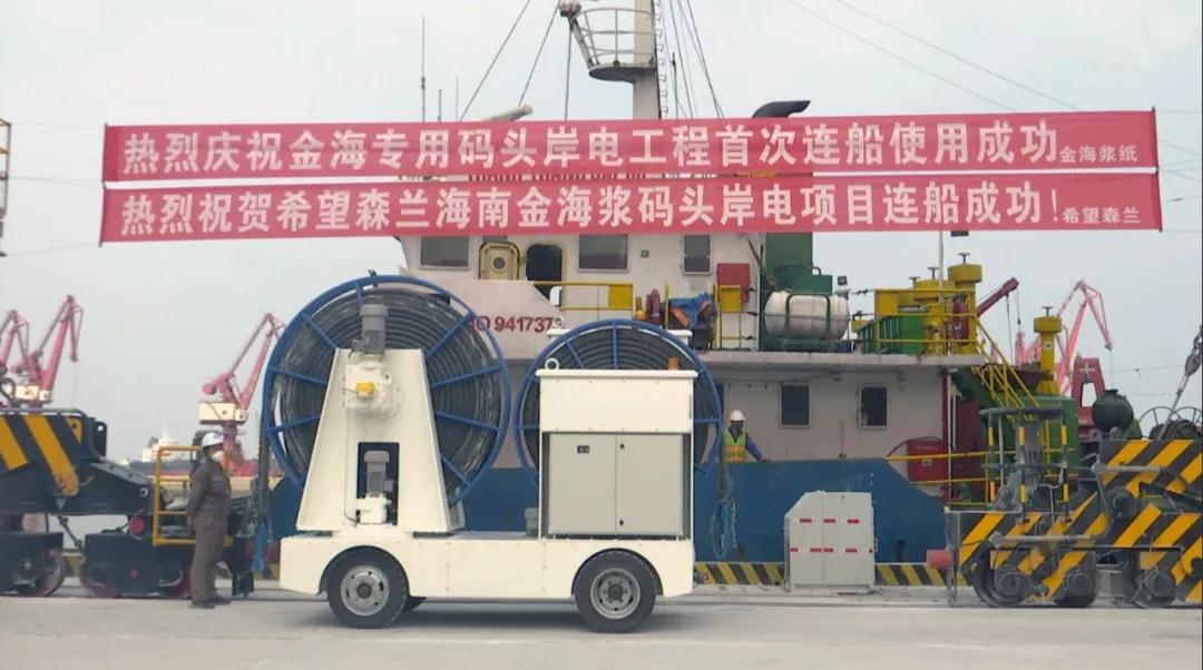 首次連船成功!洋浦港口岸電工程建設邁出堅實步伐