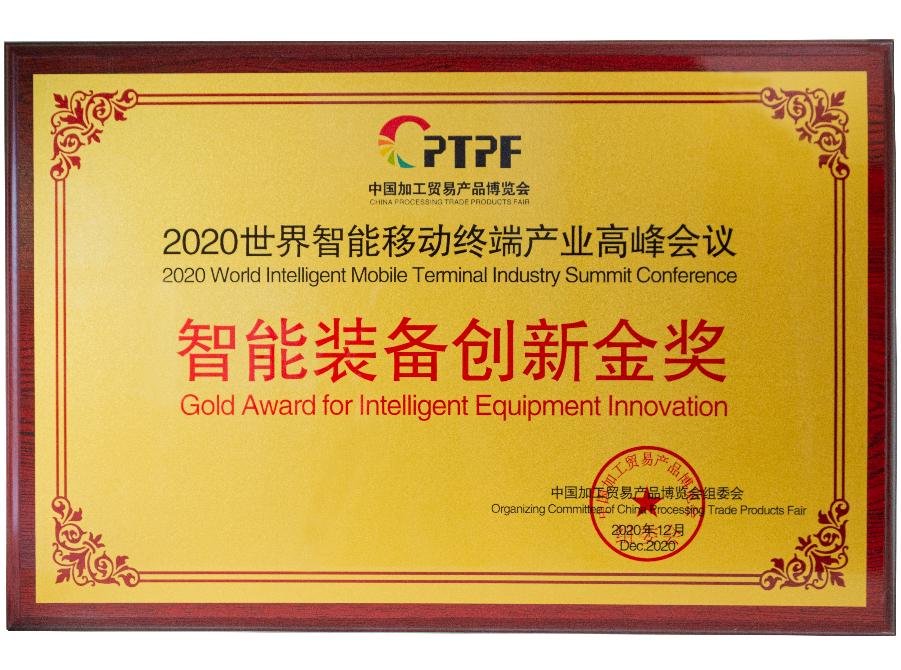 2020年智能裝備創新金獎