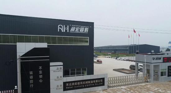 河北潤宏建筑機械制造有限公司