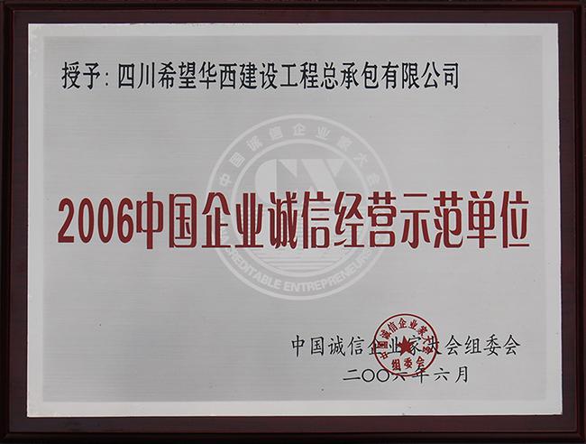 2006年中國企業誠信經營示范單位——四川希望華西工程總承包有限公司