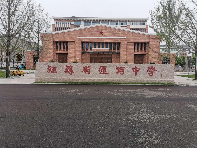江蘇省運河中學:食堂餐廚垃圾處理設備解決方案