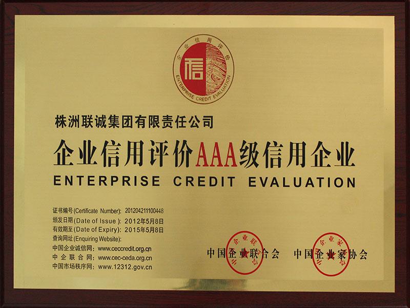 2012年全國3A級信用企業