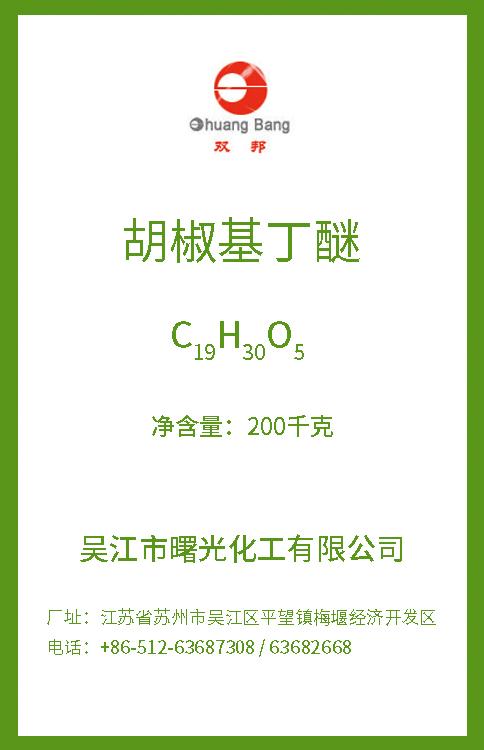 胡椒基丁醚(增效醚)