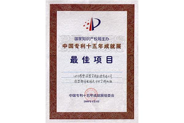 2000中國專利十五年成就展最佳項目——希望深藍空調制造有限公司