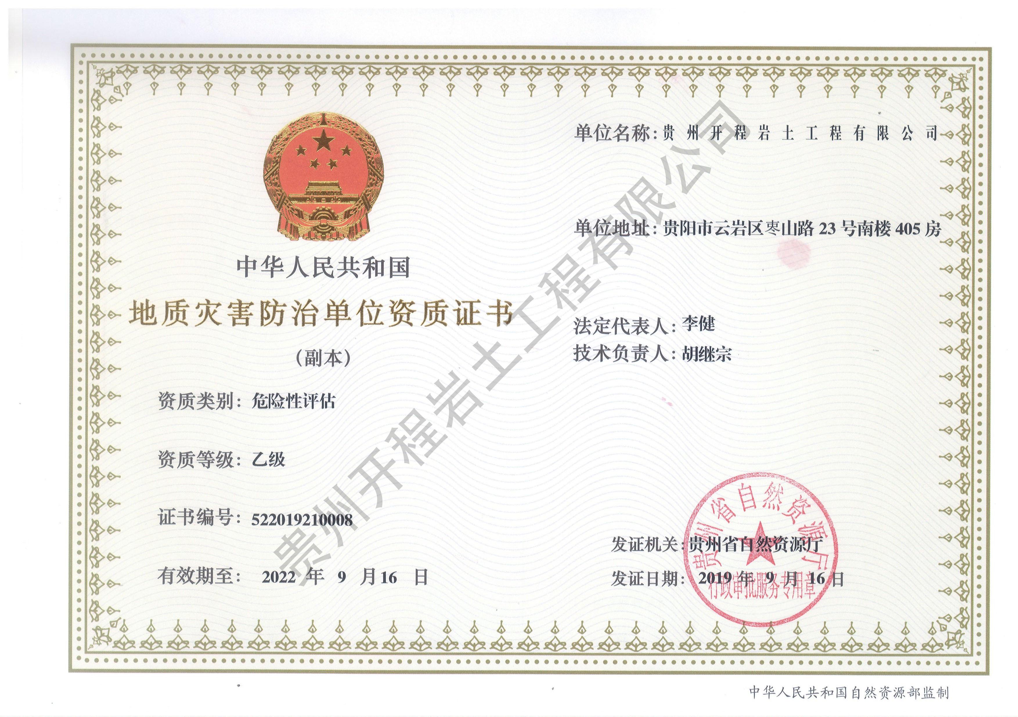 地質災害防治單位資質證書