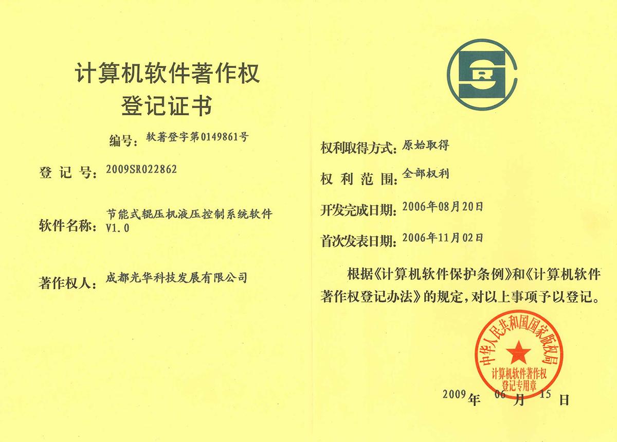 計算機軟件著作登等記證書(節能式輥壓機液壓控制系統軟件V1.0)