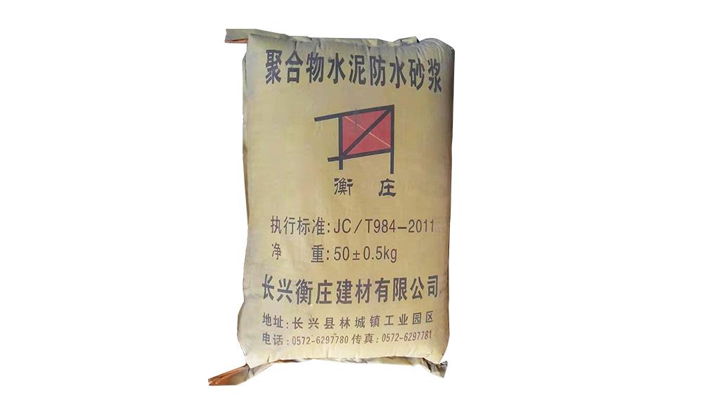 聚合物防水砂漿