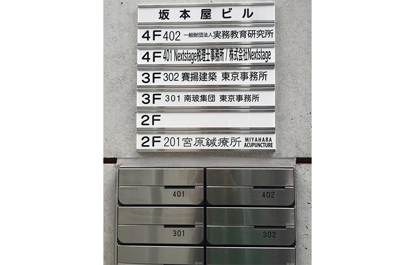 賽揚東京事務所正式開業