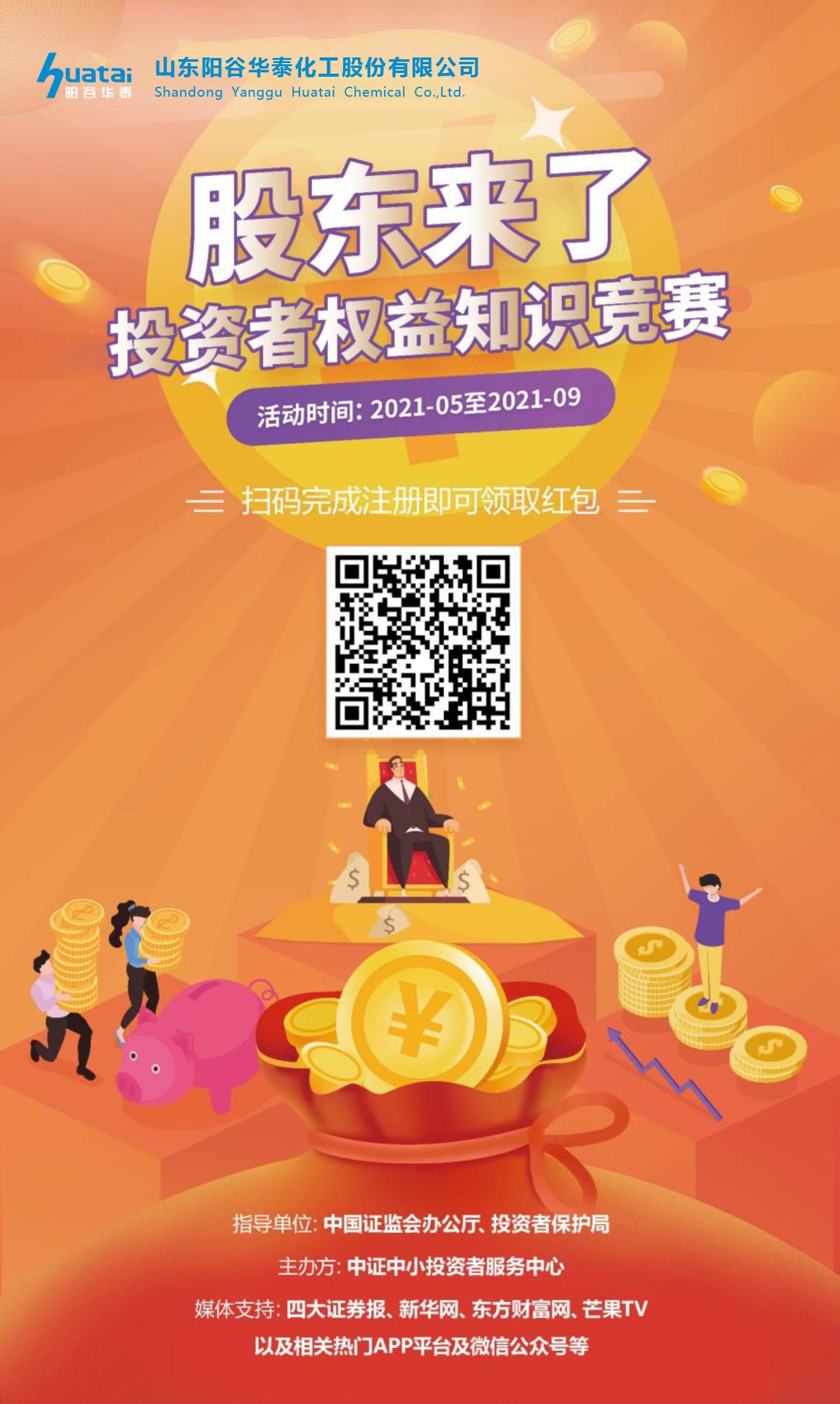 股东来了!阳谷华泰邀请您参加投资者权益知识竞赛