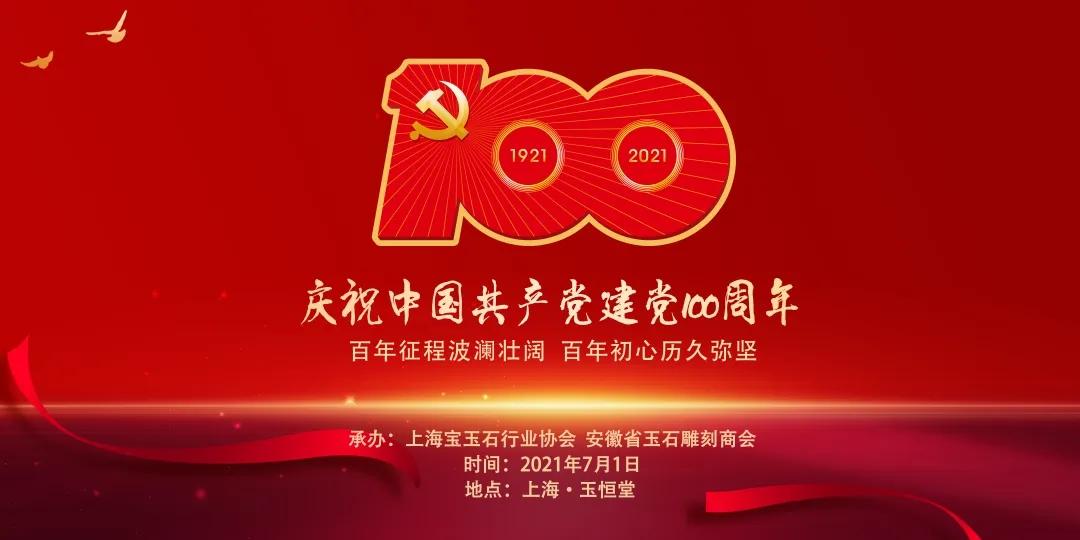 慶祝中國共產黨建黨100周年