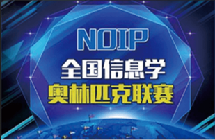 NOIP課程