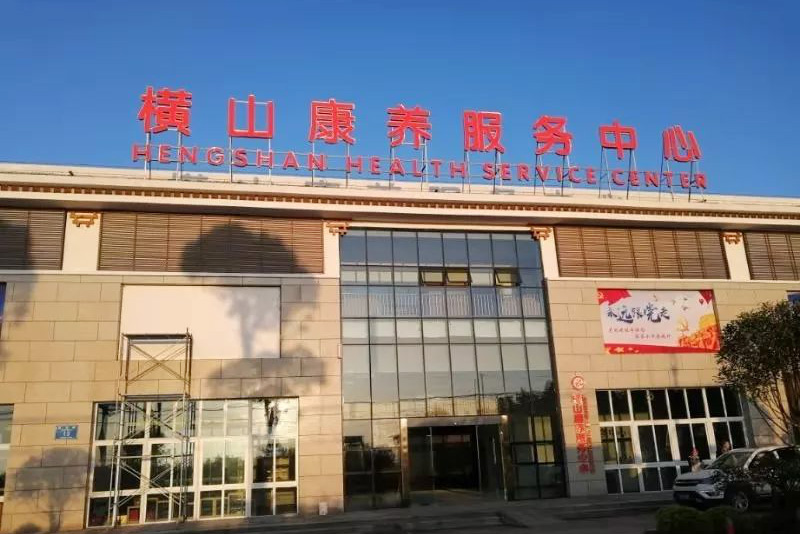 橫山康養中心