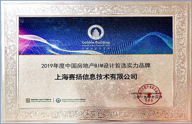 中國地產金廈獎 – 中國房地產BIM設計實力品牌