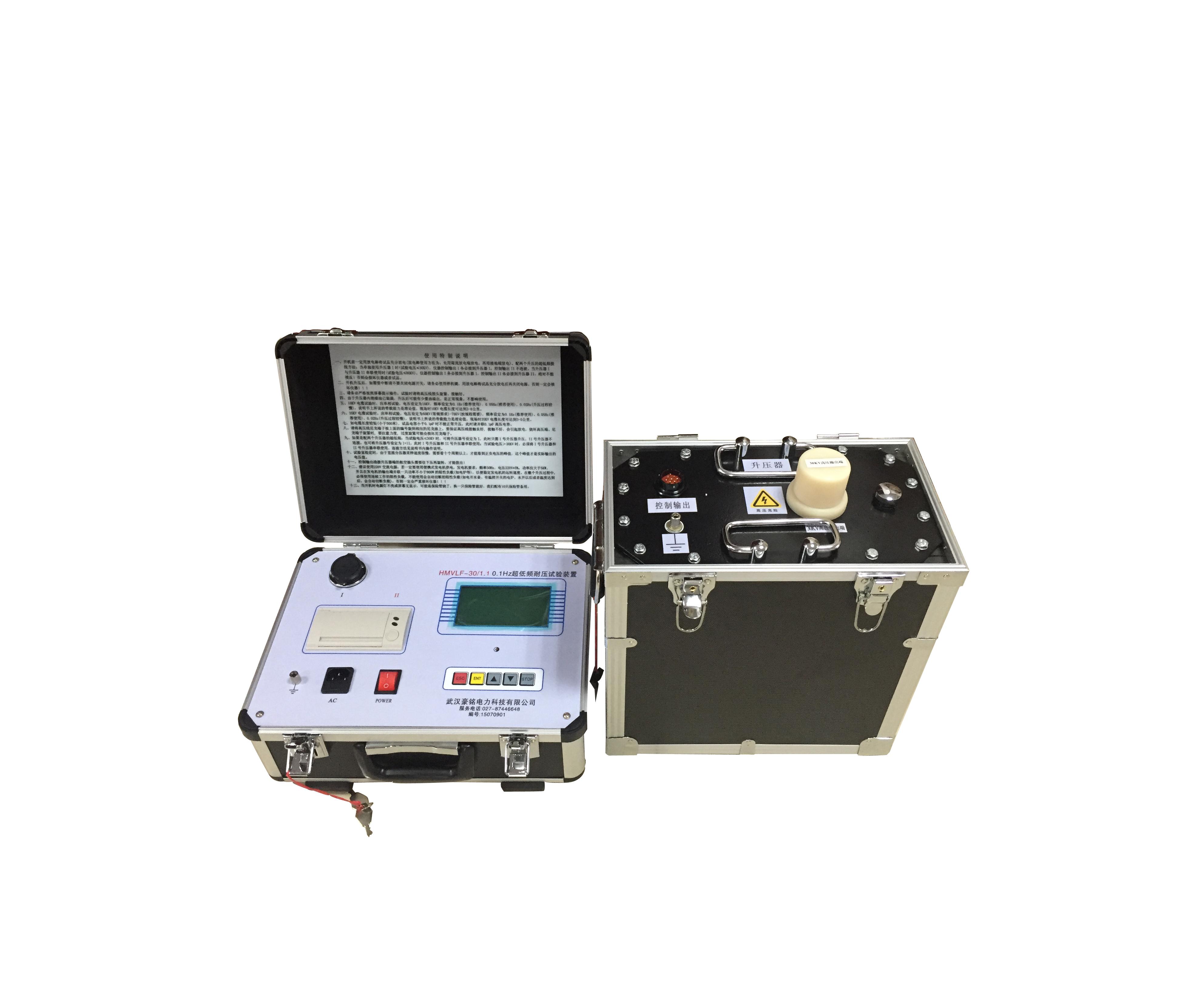 HMVLF-30/1.1  0.1HZ超低頻耐壓試驗裝置