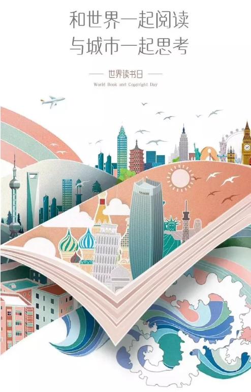 點燃讀書激情 共創書香校園——世界讀書日 長外高一年級在行動!