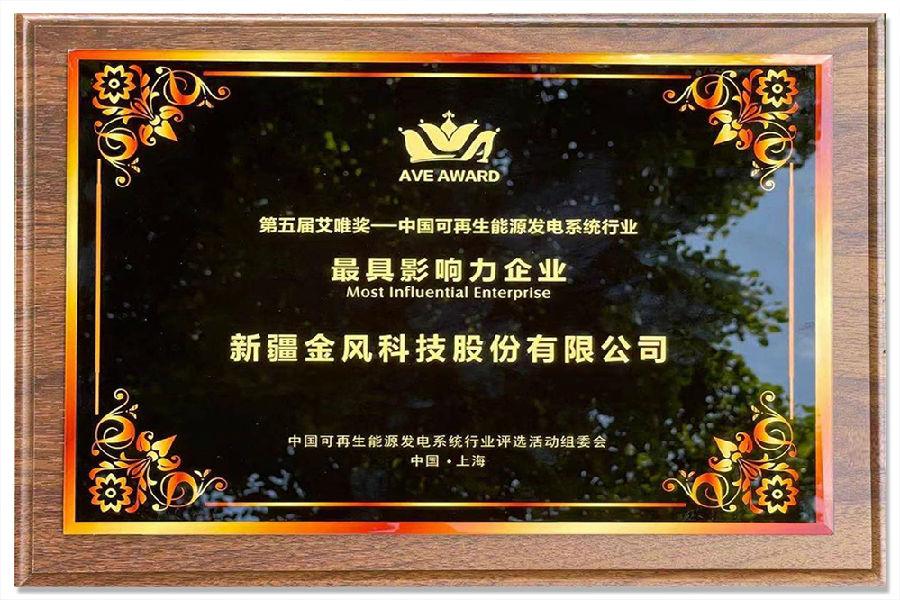 """金風科技斬獲""""艾唯獎""""可再生能源發電系統行業最具影響力企業及公益貢獻獎"""