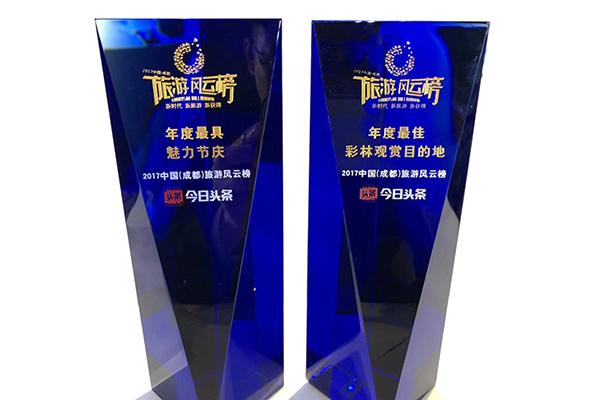 2017年中國(成都)旅游風云榜